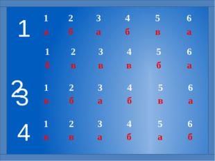 4 3 2 1 1 2 3 4 5 6 в в а б а б 1 2 3 4 5 6 в б а б в а 1 2 3 4 5 6 б в в в