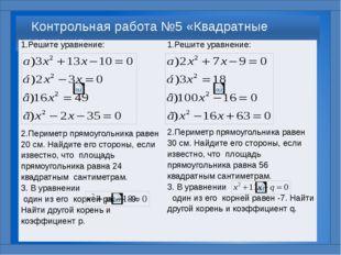 Контрольная работа №5 «Квадратные уравнения» 1.Решите уравнение: 2.Периметр