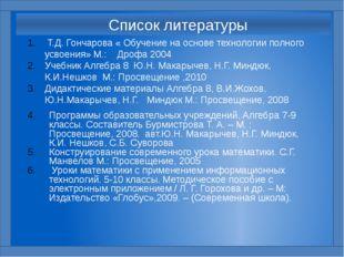 Программы образовательных учреждений. Алгебра 7-9 классы. Составитель Бурмист