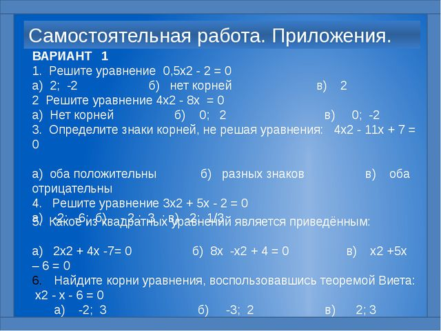 Самостоятельная работа. Приложения. ВАРИАНТ 1 1. Решите уравнение 0,5x2 - 2...