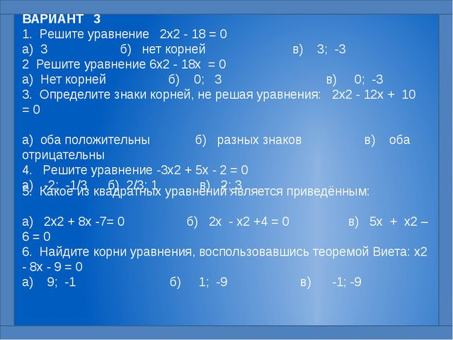 ВАРИАНТ 3 1. Решите уравнение 2x2 - 18 = 0  а) 3 б) нет корней в) 3; -3 2 Р...