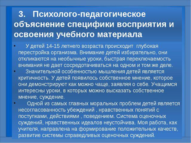 3. Психолого-педагогическое объяснение специфики восприятия и освоения учебн...