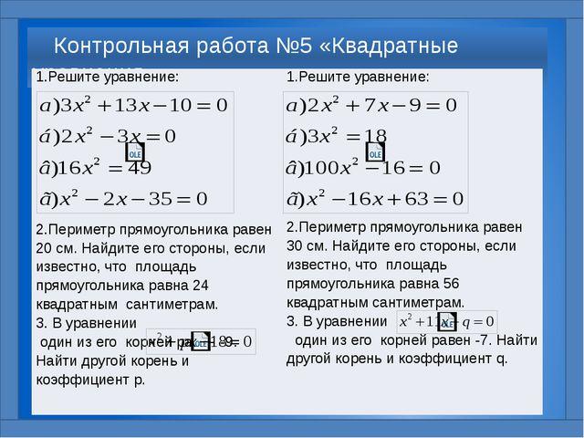 Контрольная работа №5 «Квадратные уравнения» 1.Решите уравнение: 2.Периметр...