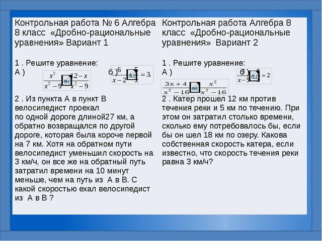 Контрольнаяработа № 6 Алгебра8 класс«Дробно-рациональныеуравнения» Вариант1 К...