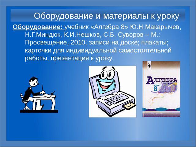 Оборудование и материалы к уроку Оборудование: учебник «Алгебра 8» Ю.Н.Макар...