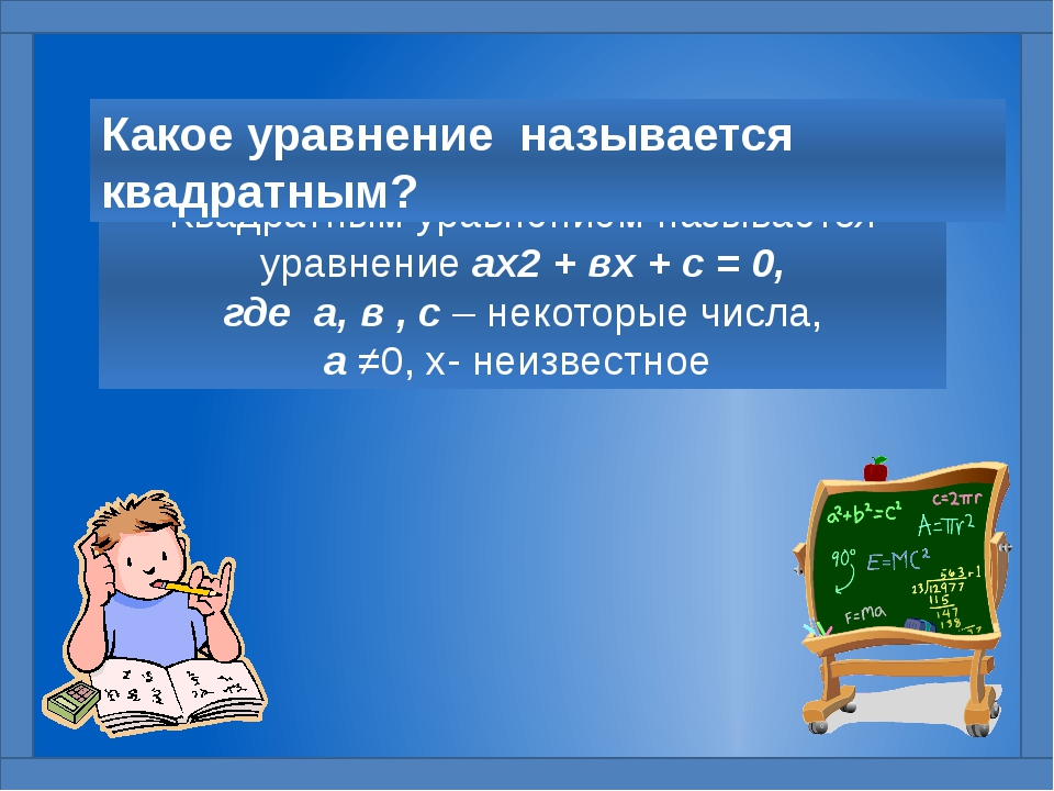 Квадратным уравнением называется уравнение ах2 + вх + с = 0, где а, в , с – н...