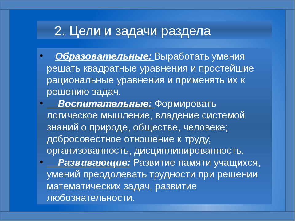 2. Цели и задачи раздела Образовательные: Выработать умения решать квадратны...
