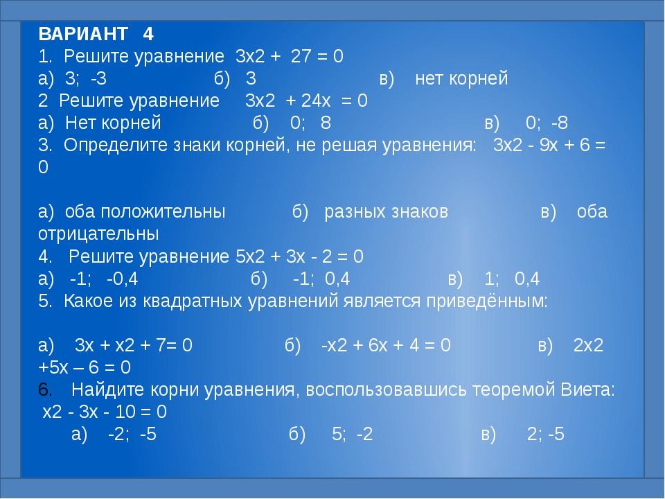 ВАРИАНТ 4 1. Решите уравнение 3x2 + 27 = 0  а) 3; -3 б) 3 в) нет корней 2 Р...