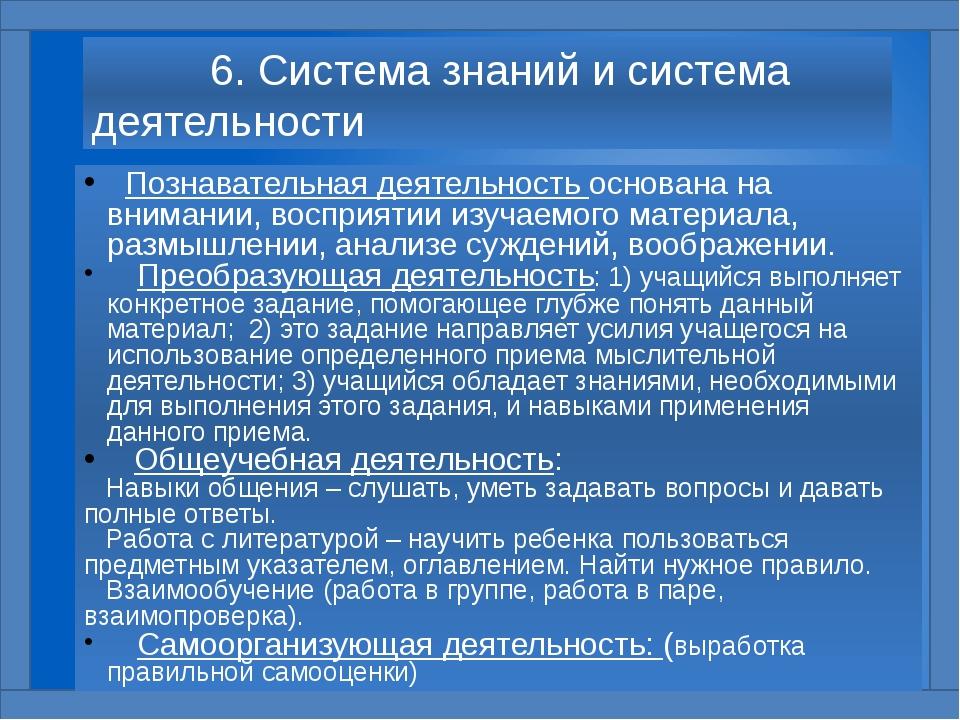 6. Система знаний и система деятельности Познавательная деятельность основан...