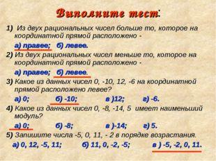 Выполните тест: 1) Из двух рациональных чисел больше то, которое на координат
