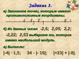 Задание 3. а) Запишите точки, которые имеют противоположные координаты. б) Из