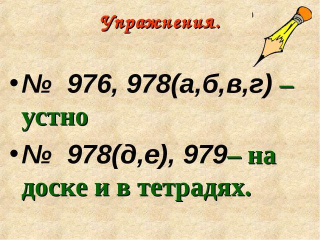 Упражнения. № 976, 978(а,б,в,г) – устно № 978(д,е), 979– на доске и в тетрадях.