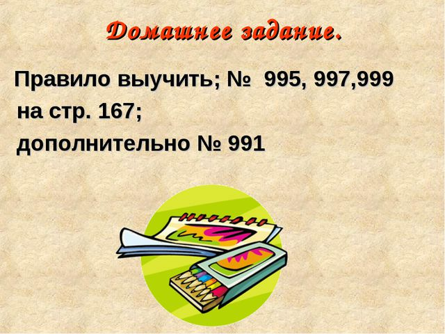 Домашнее задание. Правило выучить; № 995, 997,999 на стр. 167; дополнительно...
