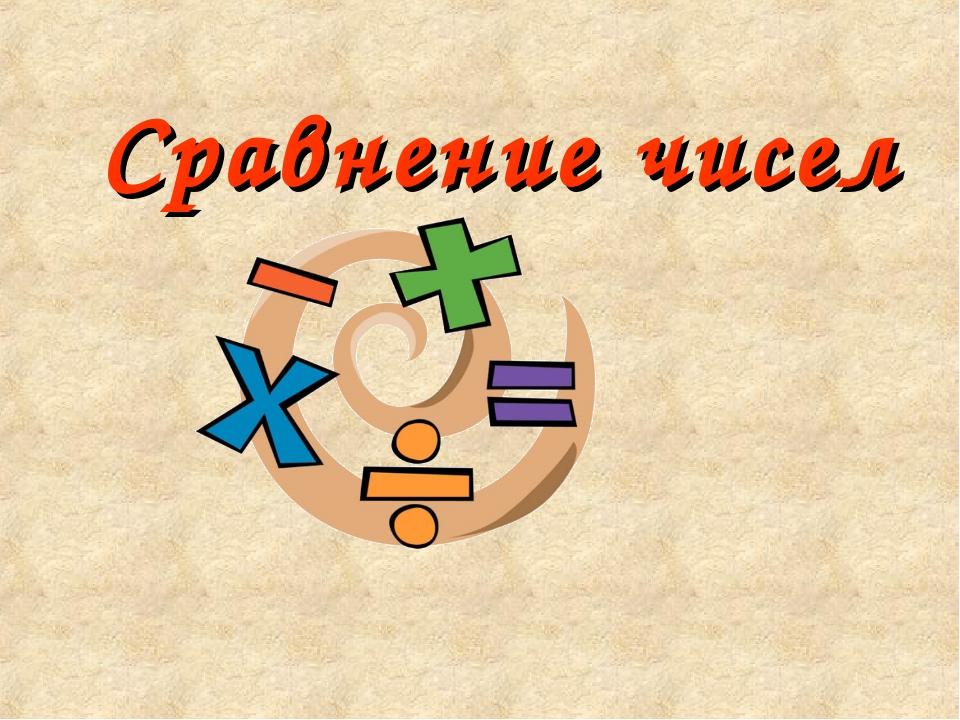 Язык чисел язык чисел yazikchiselorg