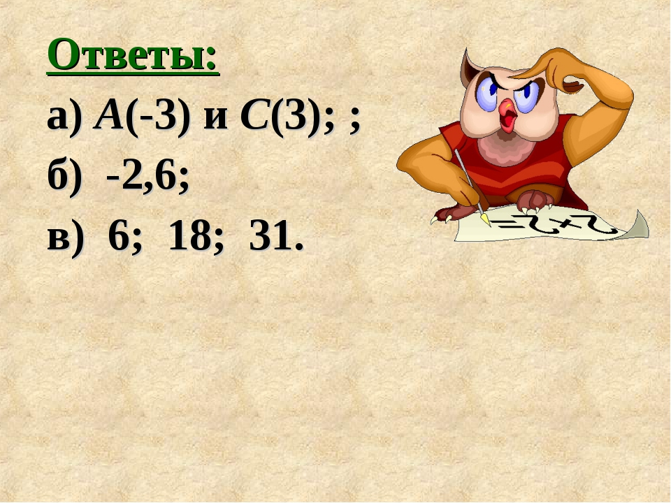 Ответы: а) А(-3) и С(3); ; б) -2,6; в) 6; 18; 31.