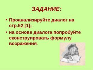 ЗАДАНИЕ: Проанализируйте диалог на стр.52 [1]; на основе диалога попробуйте с