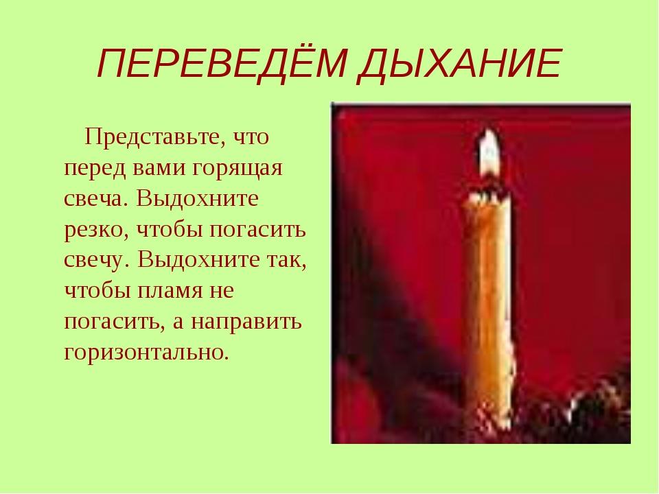 ПЕРЕВЕДЁМ ДЫХАНИЕ Представьте, что перед вами горящая свеча. Выдохните резко,...