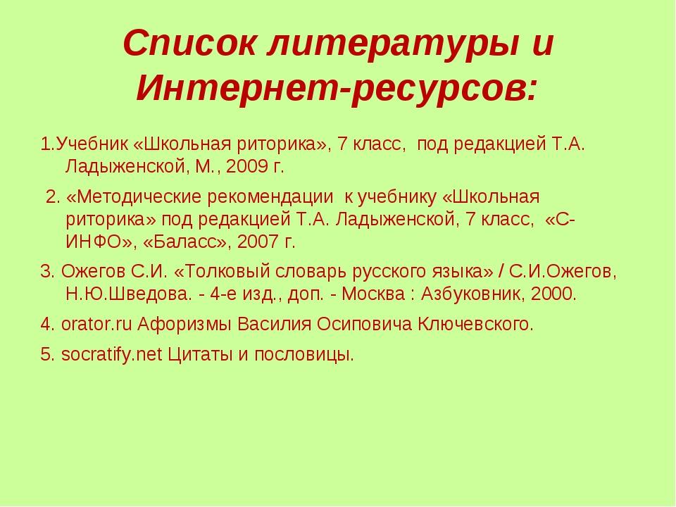 Список литературы и Интернет-ресурсов: 1.Учебник «Школьная риторика», 7 класс...