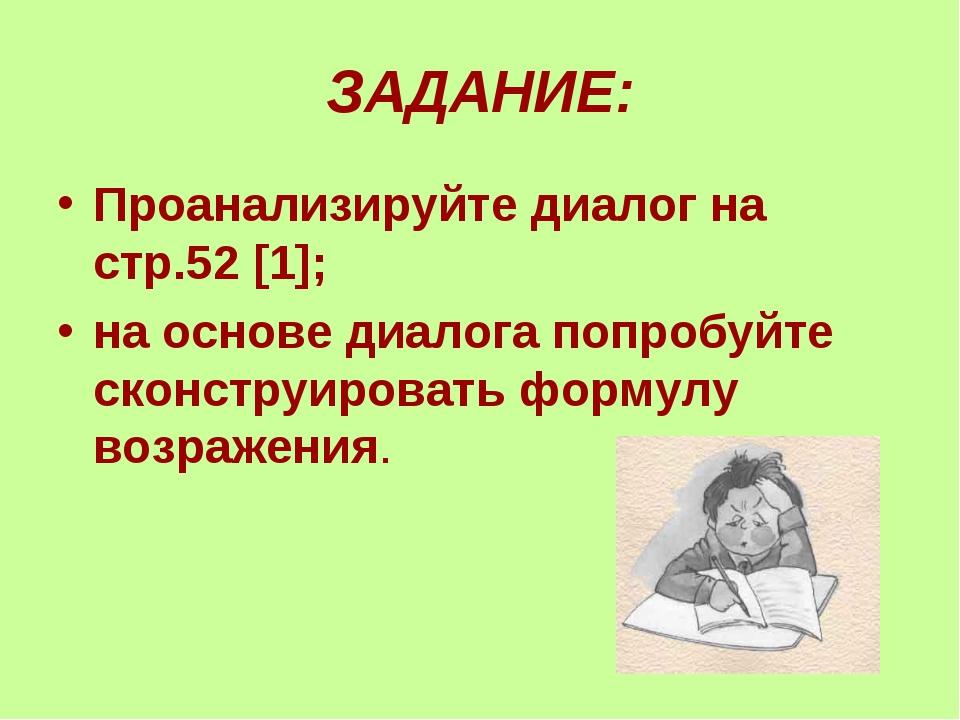 ЗАДАНИЕ: Проанализируйте диалог на стр.52 [1]; на основе диалога попробуйте с...