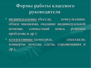 Формы работы классного руководителя индивидуальные(беседа, консультация, обм