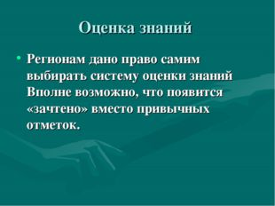 Оценка знаний Регионам дано право самим выбирать систему оценки знаний Вполн