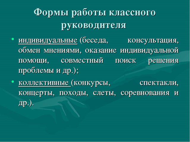 Формы работы классного руководителя индивидуальные(беседа, консультация, обм...