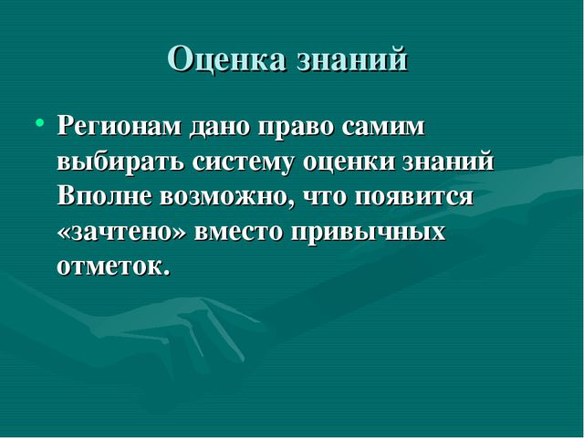 Оценка знаний Регионам дано право самим выбирать систему оценки знаний Вполн...