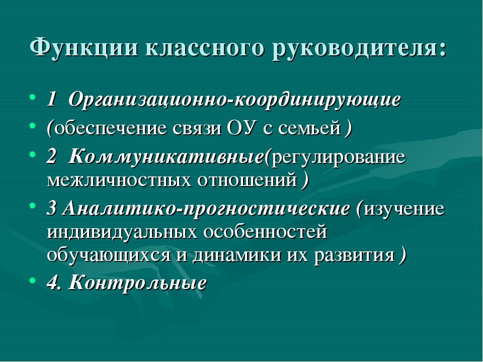 Функции классного руководителя: 1 Организационно-координирующие (обеспечение...
