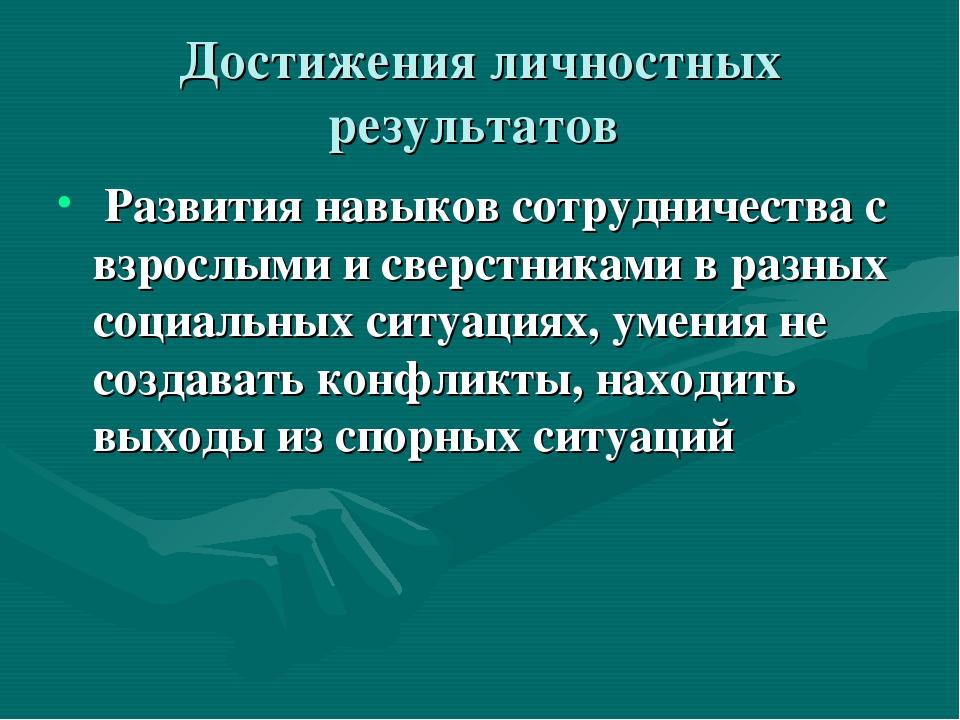 Достижения личностных результатов Развития навыков сотрудничества с взрослым...