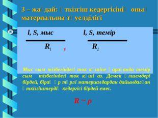 3 – жағдай: өткізгіш кедергісінің оның материалына тәуелділігі l, S, мыс l, S