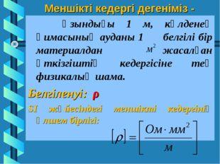 Меншікті кедергі дегеніміз - Ұзындығы 1 м, көлденең қимасының ауданы 1 белгіл