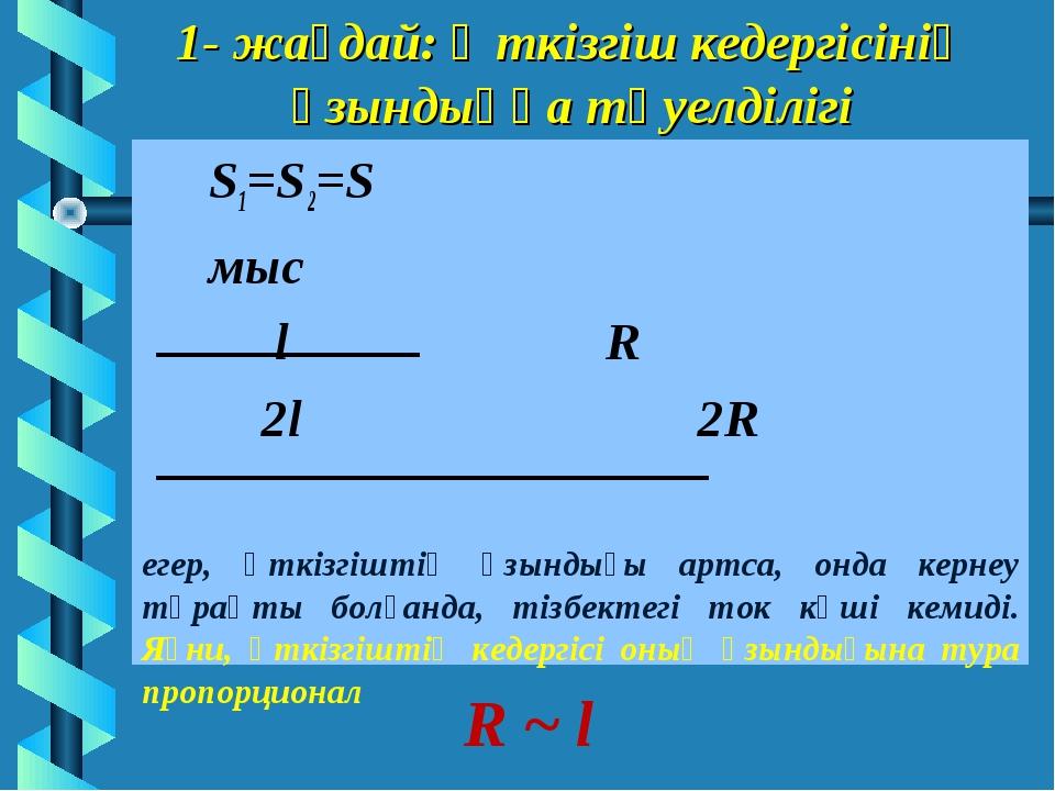 1- жағдай: Өткізгіш кедергісінің ұзындыққа тәуелділігі S1=S2=S мыс l R 2l 2R...