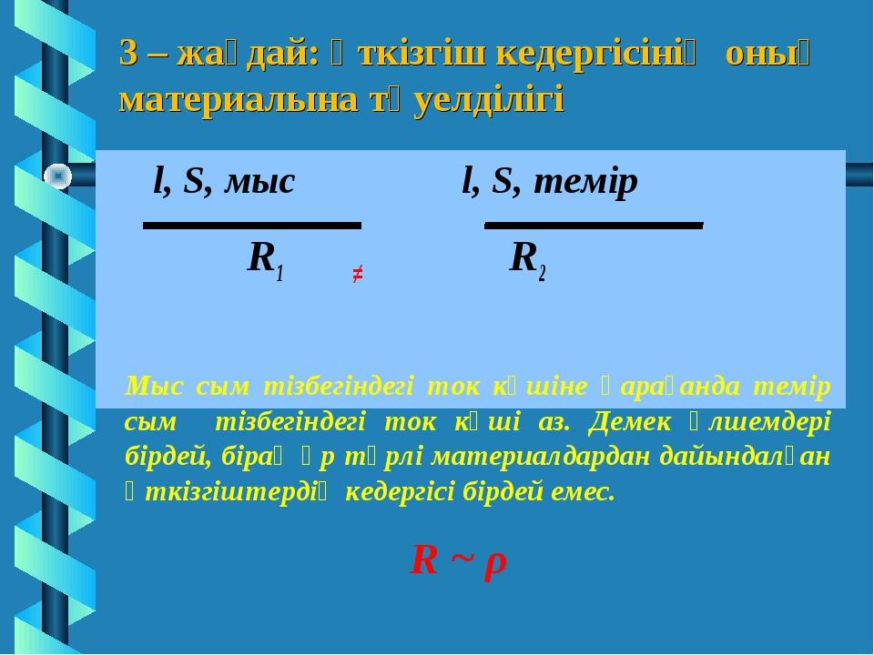 3 – жағдай: өткізгіш кедергісінің оның материалына тәуелділігі l, S, мыс l, S...