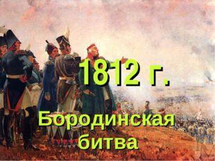 1812 г. Бородинская битва