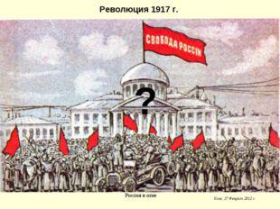Революция 1917 г. ?