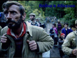 Война в Абхазии