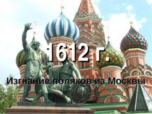 1612 г. Изгнание поляков из Москвы