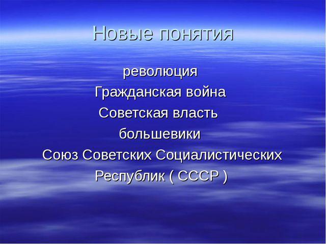 Новые понятия революция Гражданская война Советская власть большевики Союз Со...