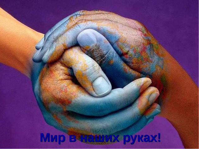 Мир в наших руках!