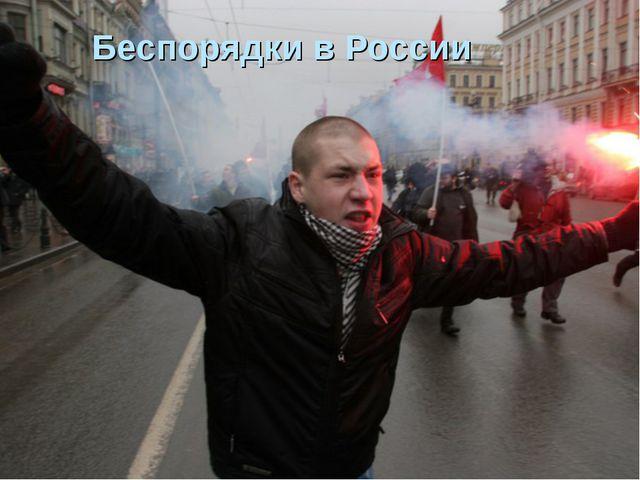 Беспорядки в России