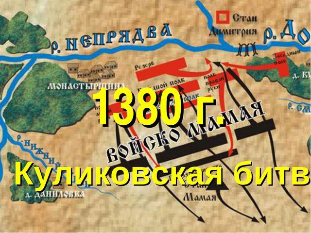 1380 г. Куликовская битва