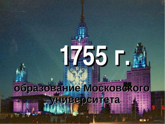 1755 г. образование Московского университета