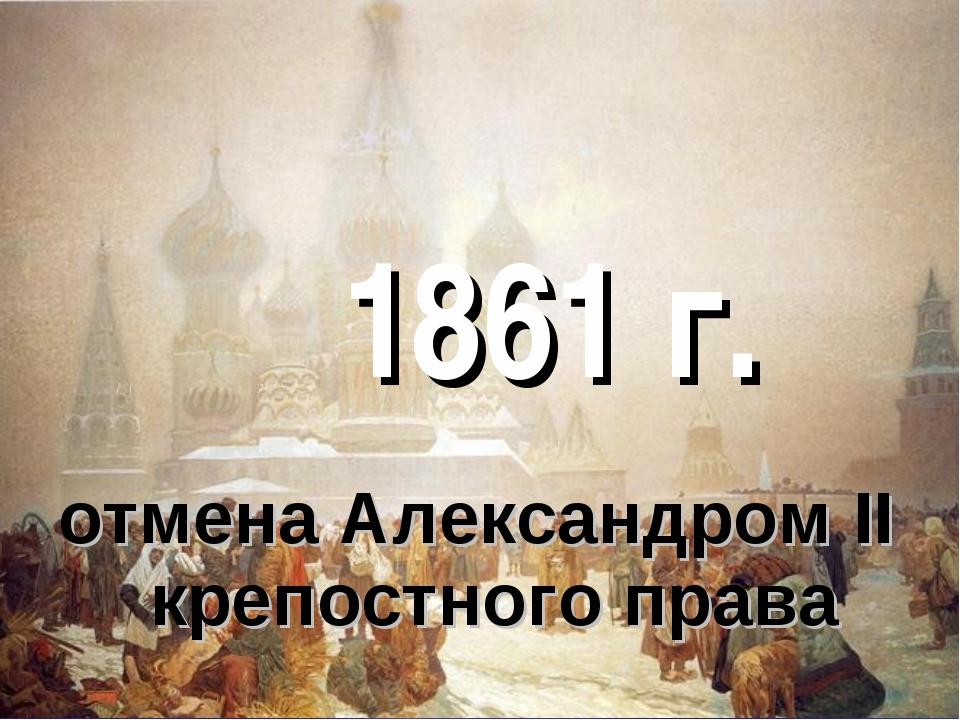 1861 г. отмена Александром II крепостного права