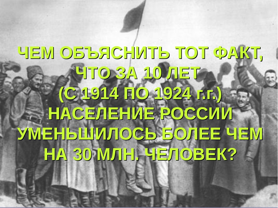 ЧЕМ ОБЪЯСНИТЬ ТОТ ФАКТ, ЧТО ЗА 10 ЛЕТ (С 1914 ПО 1924 г.г.) НАСЕЛЕНИЕ РОССИИ...