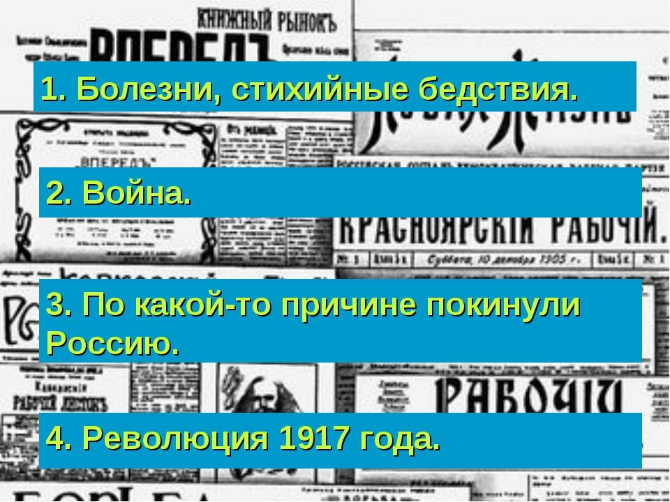 1. Болезни, стихийные бедствия. 3. По какой-то причине покинули Россию. 4. Ре...