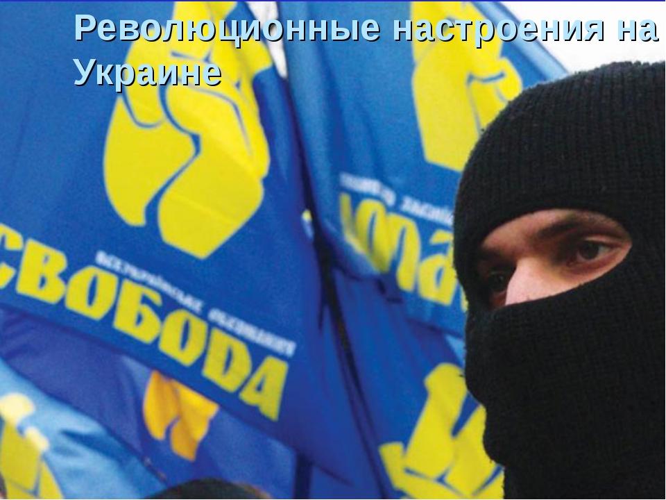 Революционные настроения на Украине