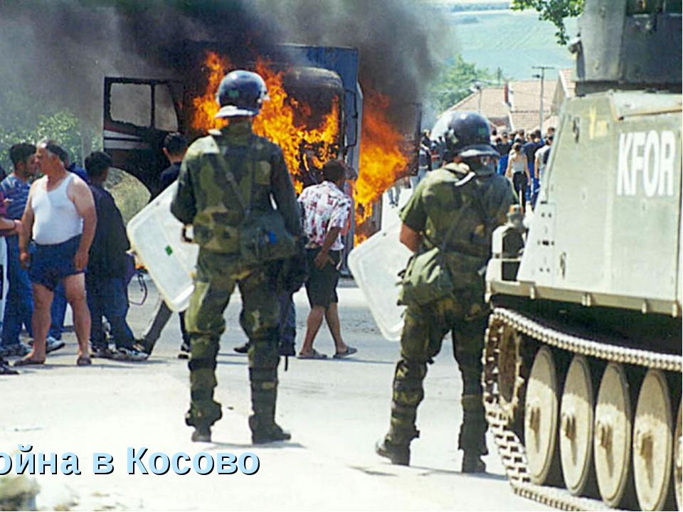 война в Косово