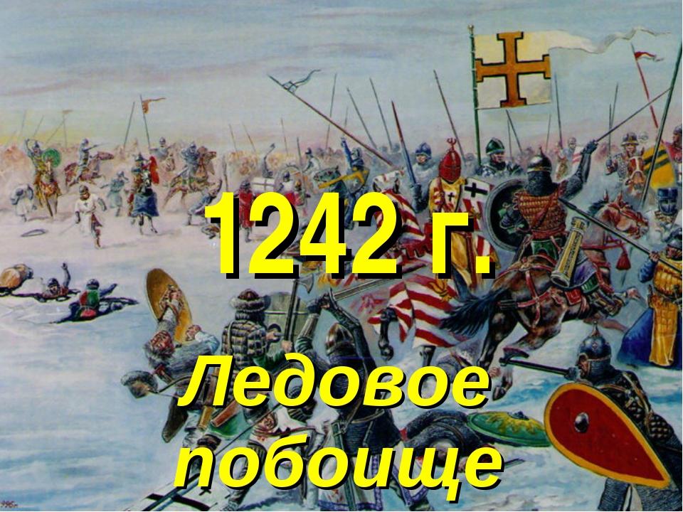 1242 г. Ледовое побоище