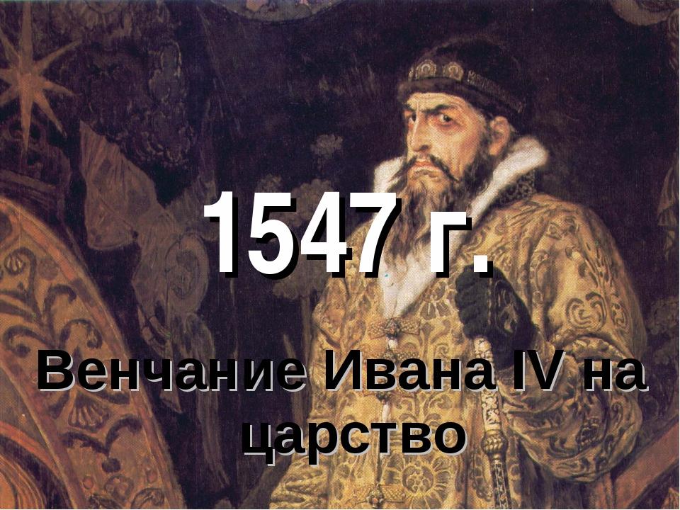 1547 г. Венчание Ивана IV на царство