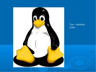 Tux – логотип Linux
